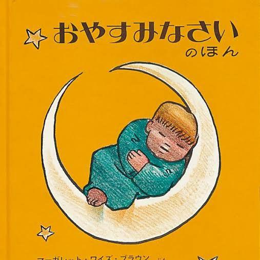 #42 おやすみなさいの本(おとなも、寝る前に絵本がよみたい?)
