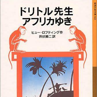 ドリトル先生アフリカゆき(将来の夢を作ってくれた本)ゲスト:岡本さん