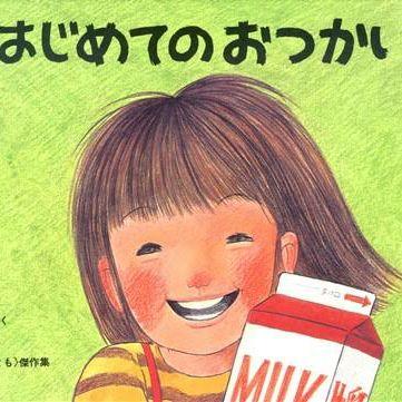 #46 はじめてのおつかい(ジブリと林明子さんの絵の共通点!)