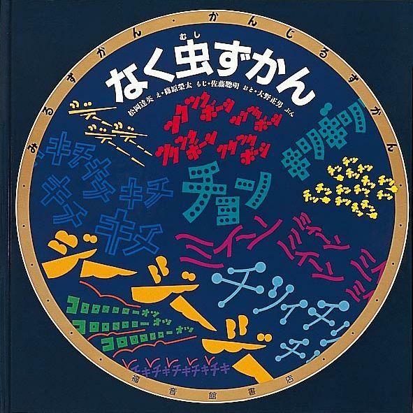 なく虫ずかん(形で伝える文字のスペシャリスト!)ゲスト:おととことばこ山本さん