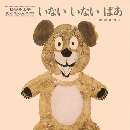 #48 いないいないばあ(日本一売れている2つの理由)