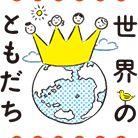 世界のともだちシリーズ(これぞ「出会い系えほん」!?)