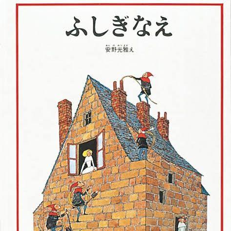 #54 ふしぎなえ(本を回して楽しむ絵本!?)