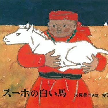 #63 スーホの白い馬(火事で焼けてしまった幻の原画が!?)