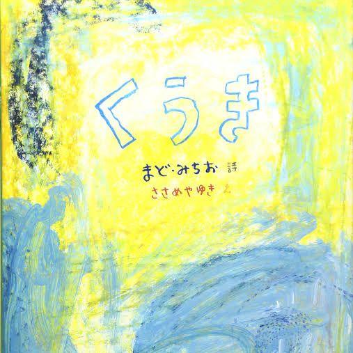 #65-2 くうき(美智子さまとみちおさんとの関係…)