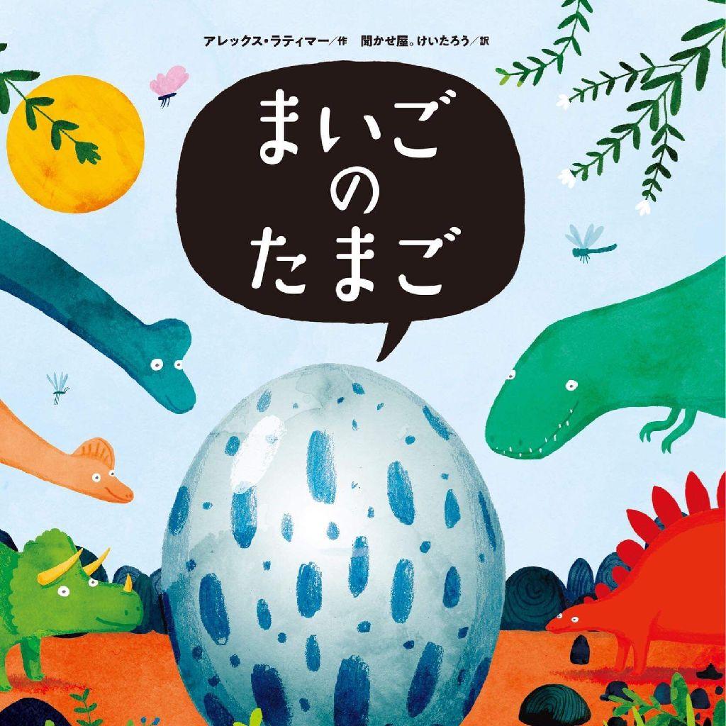 「まいごのたまご」を翻訳者がエゴサーチ!(ゲスト:聞かせ屋。けいたろうさん)