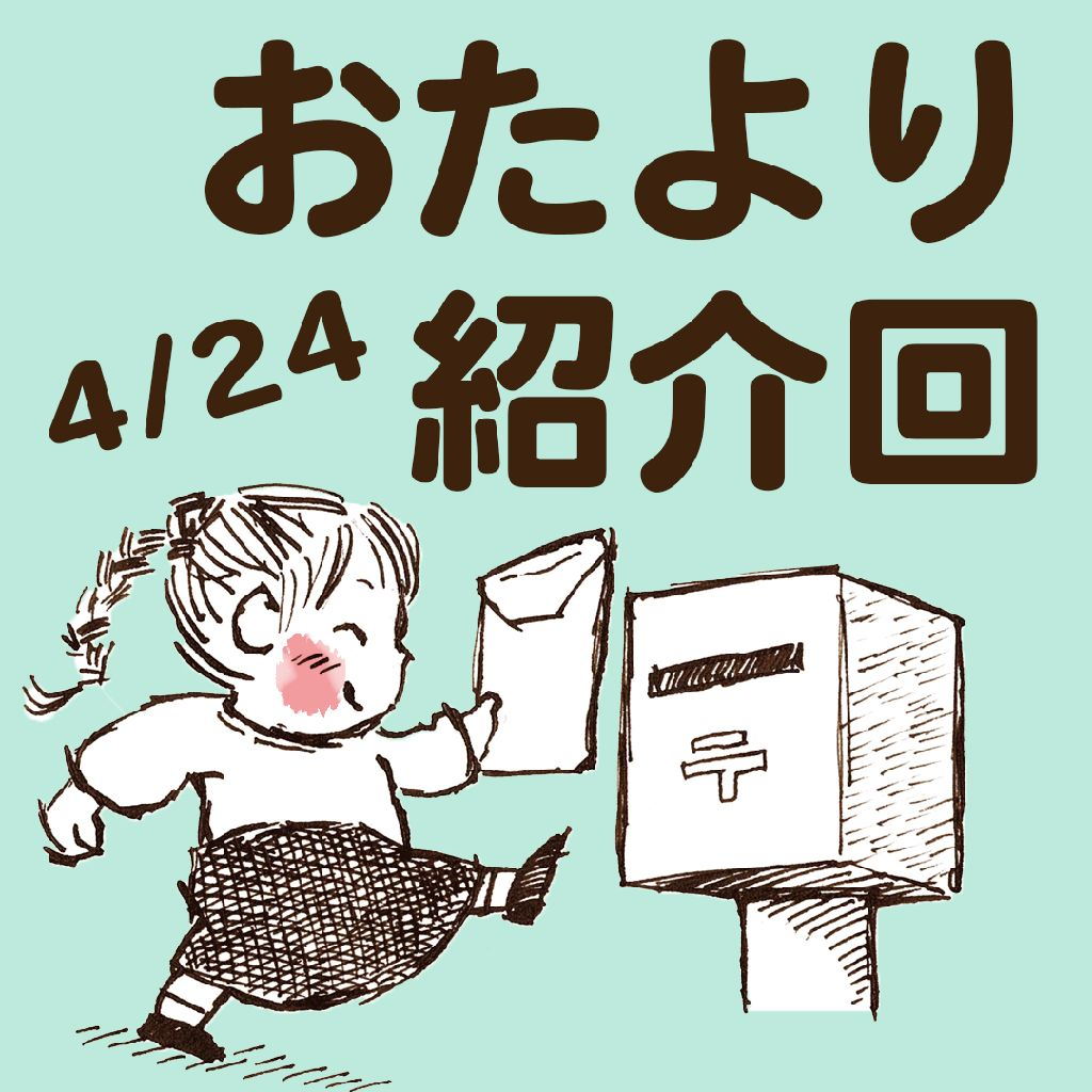 #74 おたより紹介回(人生で一番泣いた絵本!)