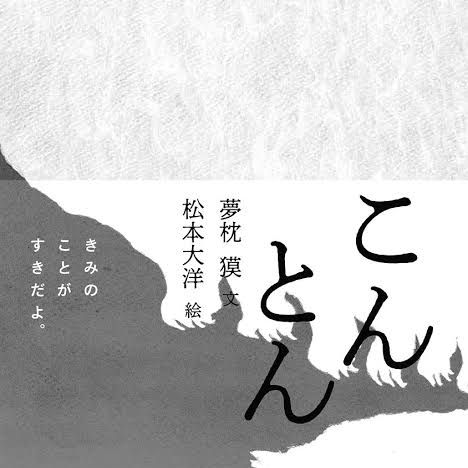 #76 こんとん(ことばにすると消えてしまう本当のきもち…)