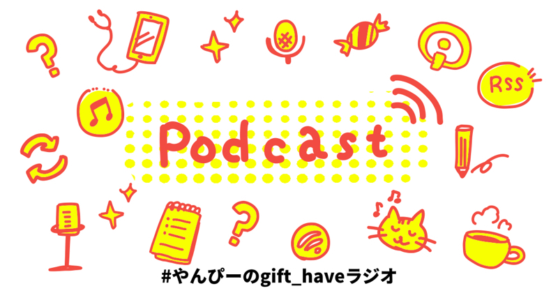 Podcastってそもそもなんなん?という貴方へ🌹(私だ)#41