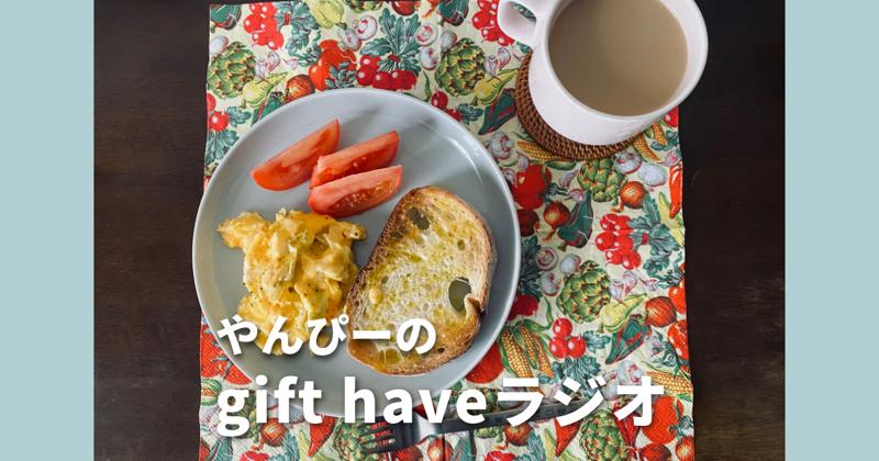 #54 12分で出来る朝ご飯中継(ガチャガチャ生活音入ってます💦)