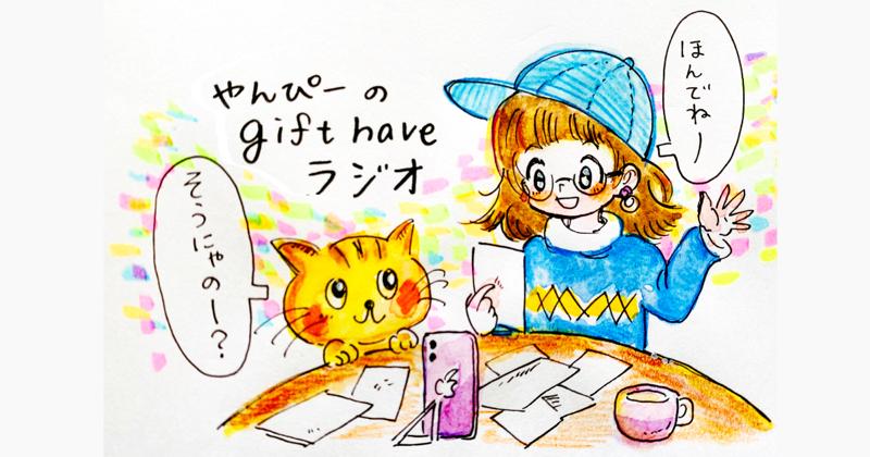 #82_気持ち新たに😌【お便りコメント回】