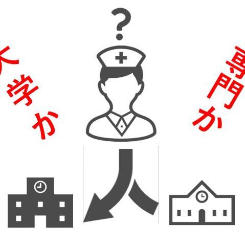 『看護師』専門学校か大学どちらに進学するべきか。