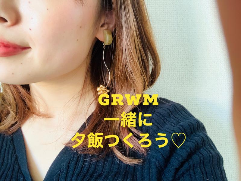 grwm~薬膳のプロと一緒に夕飯を作ろう!~