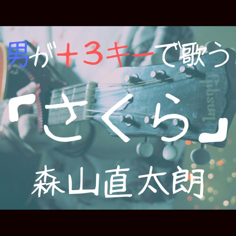 【男が+3キーで歌う】さくら 森山直太朗 弾き語り(cover)