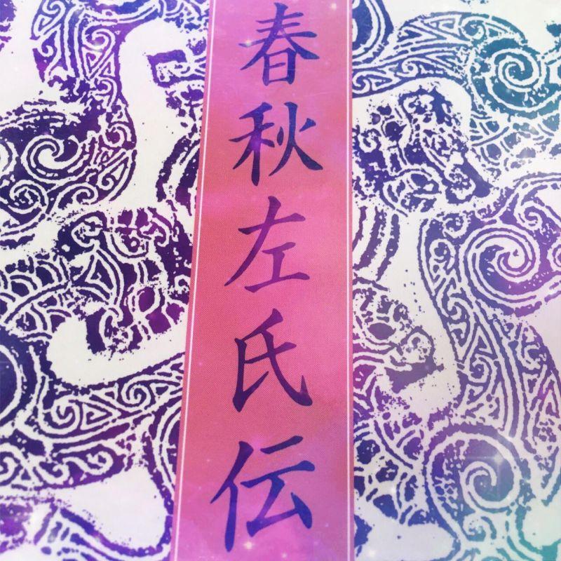 #6 「礼」とは?&古代中国版シンデレラ「蘭」