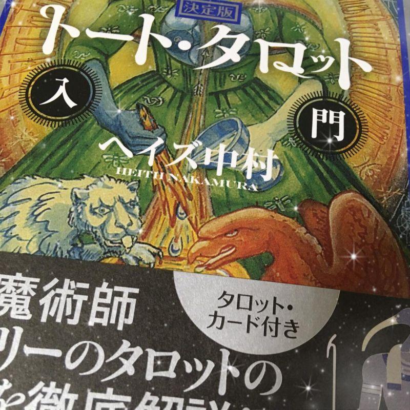 #19 ひとやすみ回 〜トートタロット入門の本が届いた件など〜