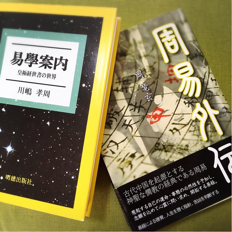 #25 易(東洋の宇宙時間)でみる、今年の日本の運勢