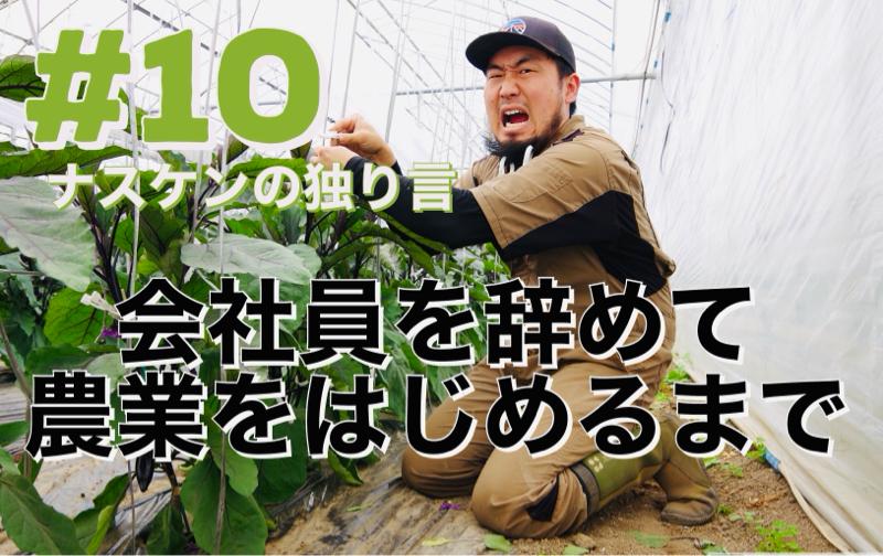 #10「会社員を辞めて農業を始めるまで」