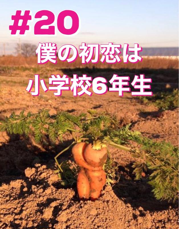 #20「僕の初恋は小学校6年生」
