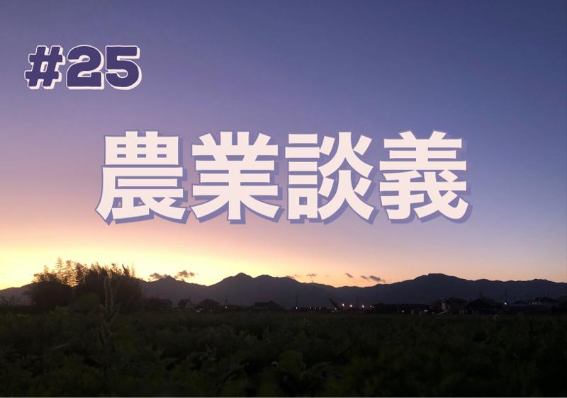 #25「農業談義」