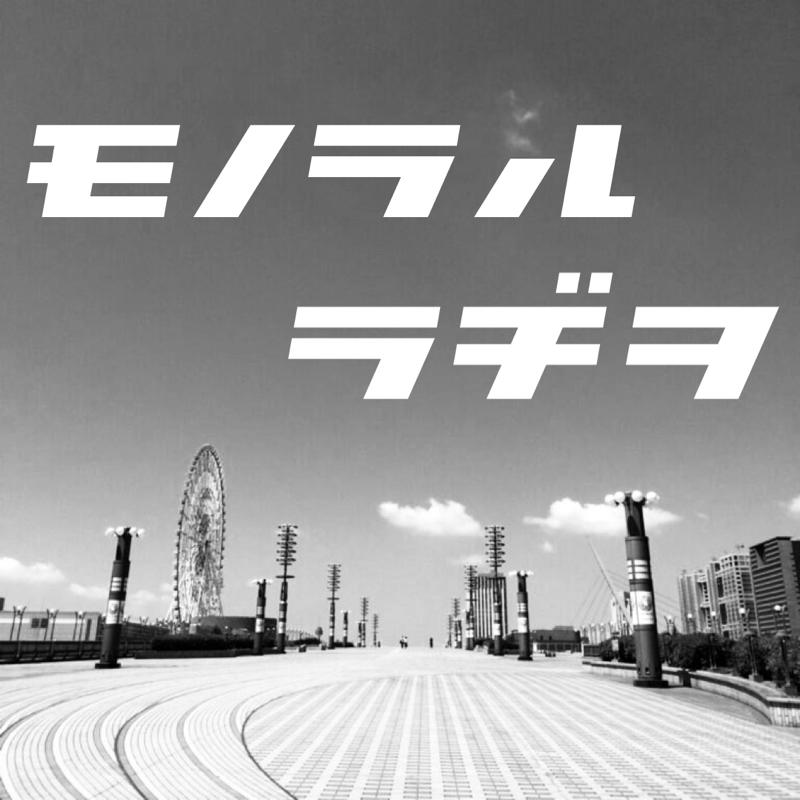 272.まぴ散歩 〜after talk〜