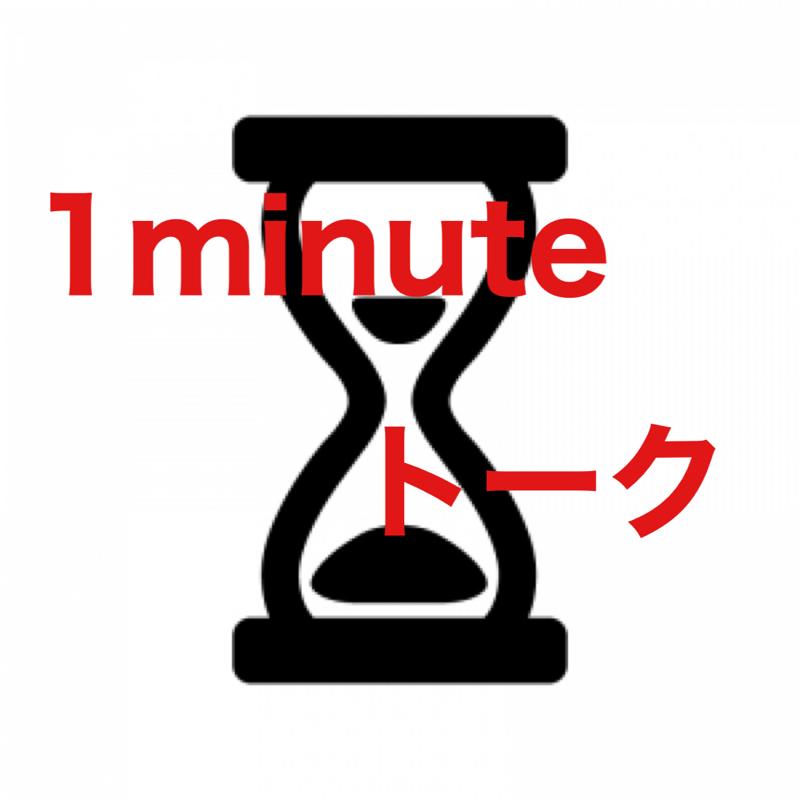 275.1minuteトーク
