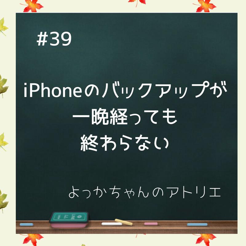#39 iPhoneのバックアップが一晩経っても終わらない