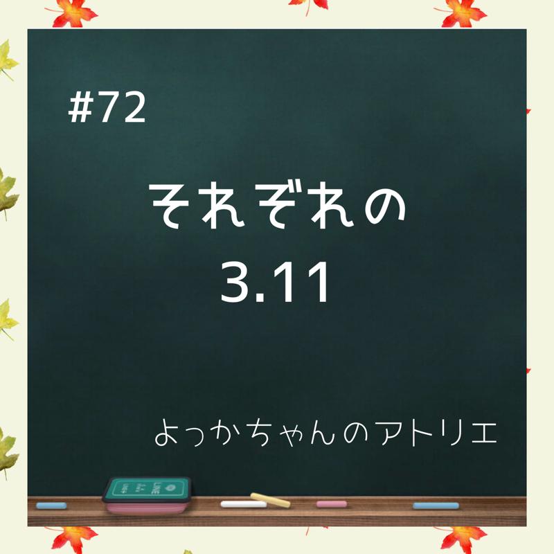 #72 それぞれの3.11