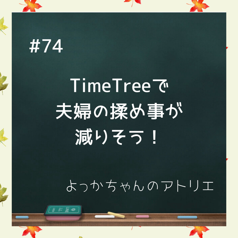 #74 TimeTreeで夫婦の揉め事が減りそう!