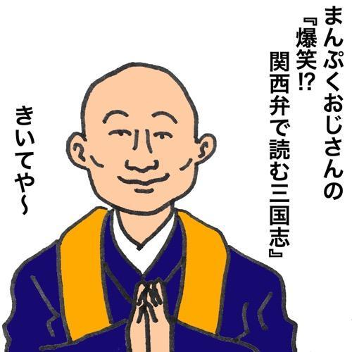 その75「爆笑!?関西弁で読む三国志」byまんぷくおじさん