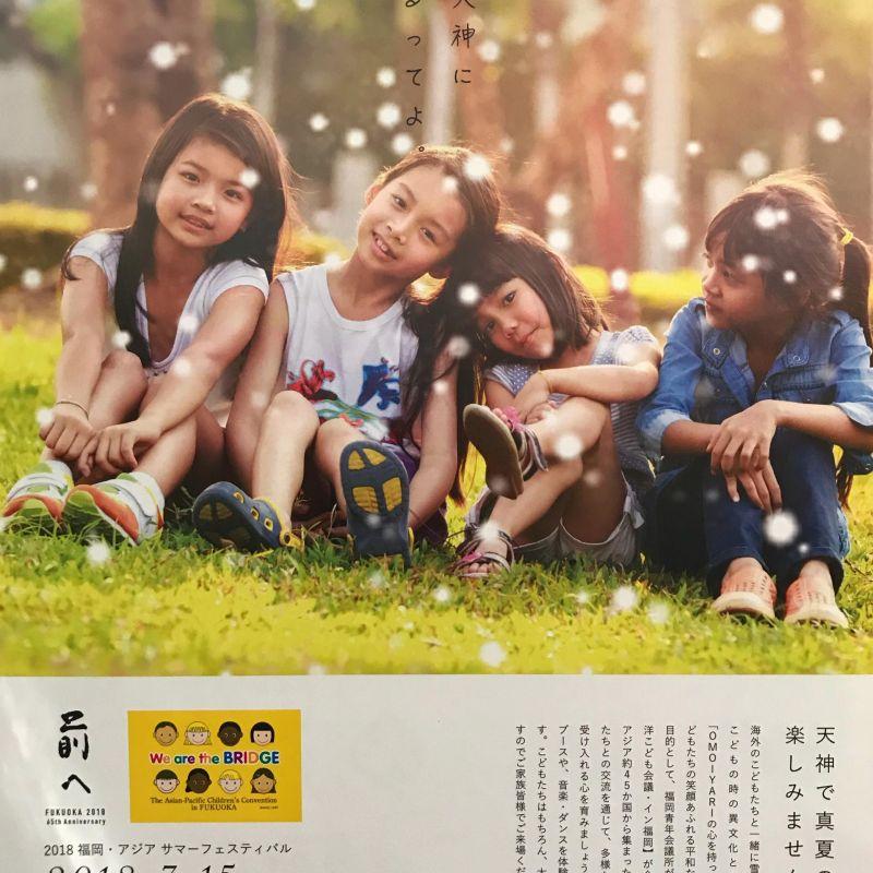 松島トモ子さんの話とアジアサマーフェスティバルのお知らせ
