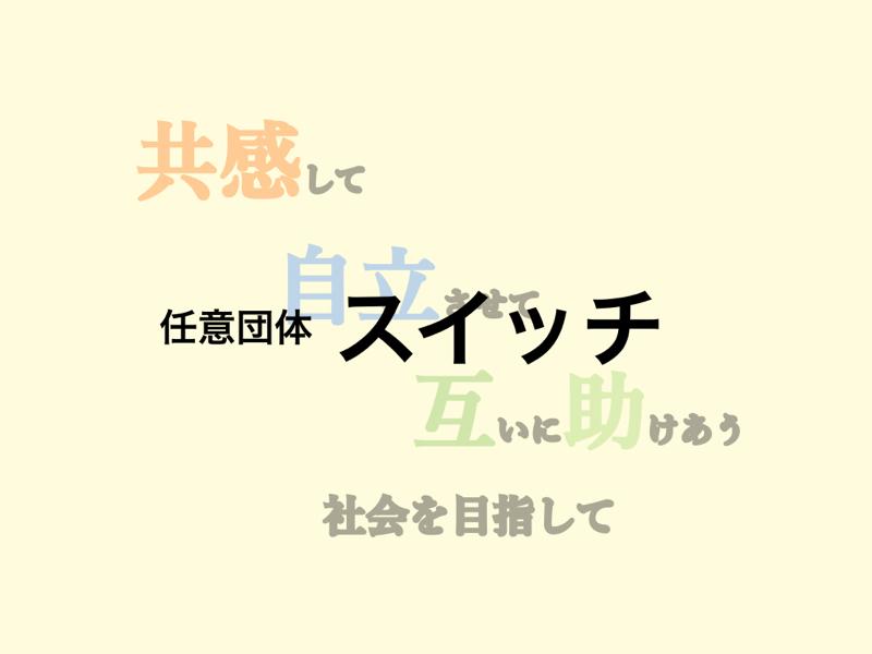 【任意団体  スイッチ】
