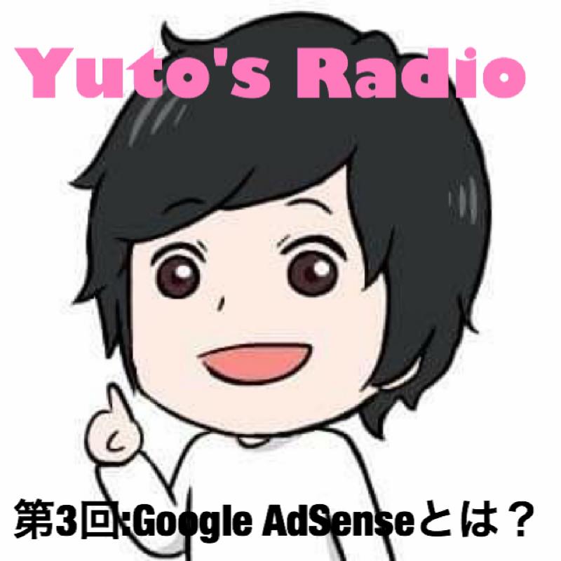 【第3回】Yuto's Radio:Google AdSenseとは?