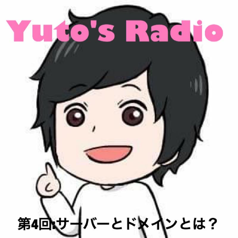 【第4回】Yuto's Radio:サーバーとドメインとは?