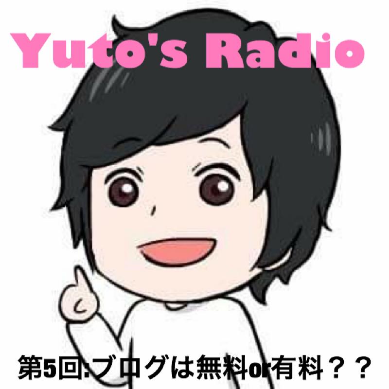 【第5回】Yuto's Radio:ブログは無料と有料どっちがいいの?