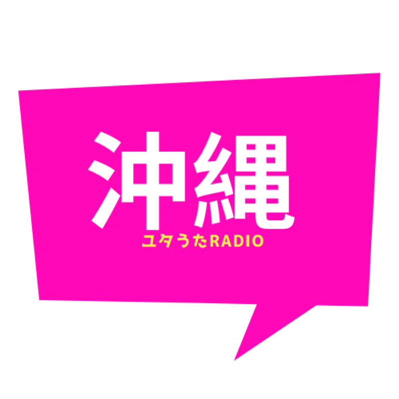 沖縄ユタうたRADIO
