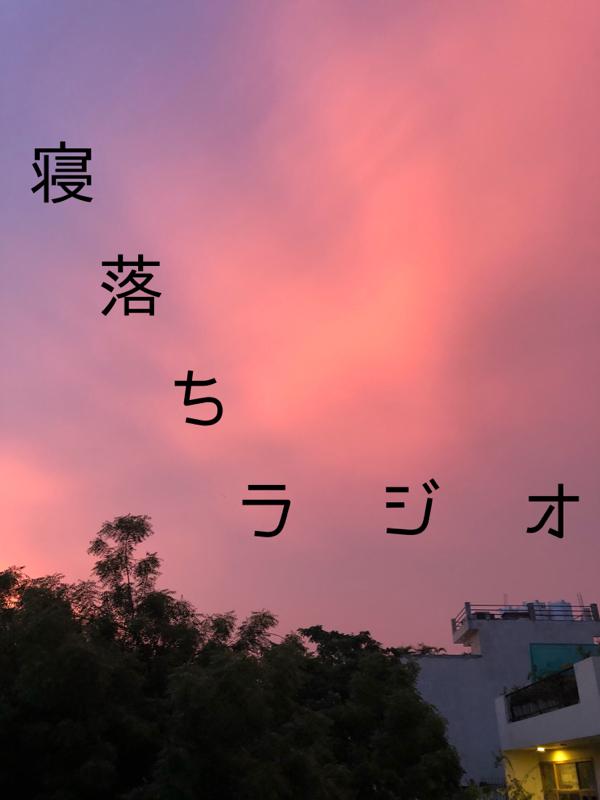 寝落ち#4(しいたけ占い)
