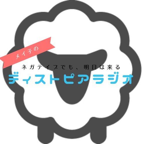 #24 スマホ版どう森と宝くじの話