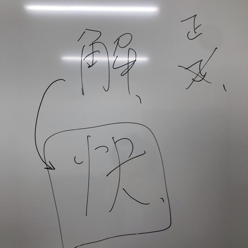 12/8 からだと感情