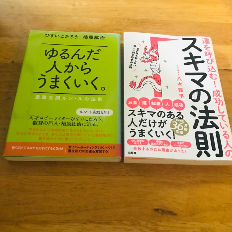 7/14 ゆるむ と すきま