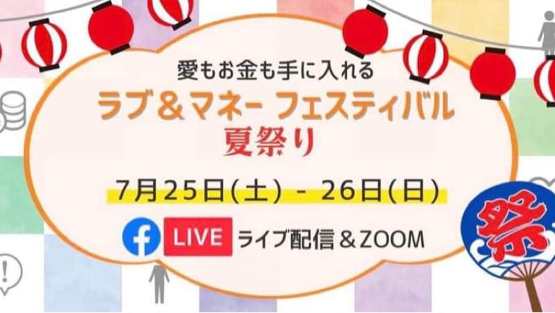 7/25 吉日のイベント
