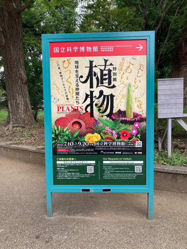 2021.9/17 植物展に行く