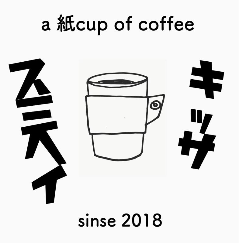 12.喫茶すみへい関連、近況報告