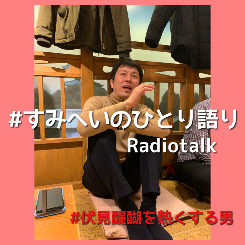 71.かやまんという男/Radiotalkっていいよなぁ