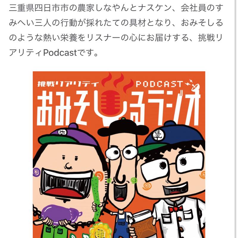 126.祝・おみそしるラジオ50回!配信前夜