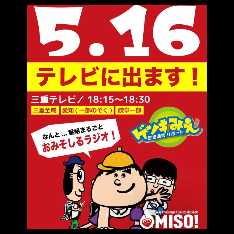 203.5/12 お知らせ(再)とツアースタートしたよ!の話