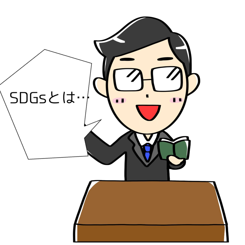 210.5/20 「SDGs」って言葉最近めちゃ見るよね