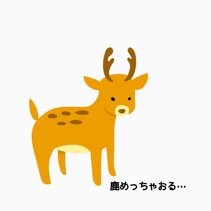 219.7/4 奈良へ小旅行、振り返り