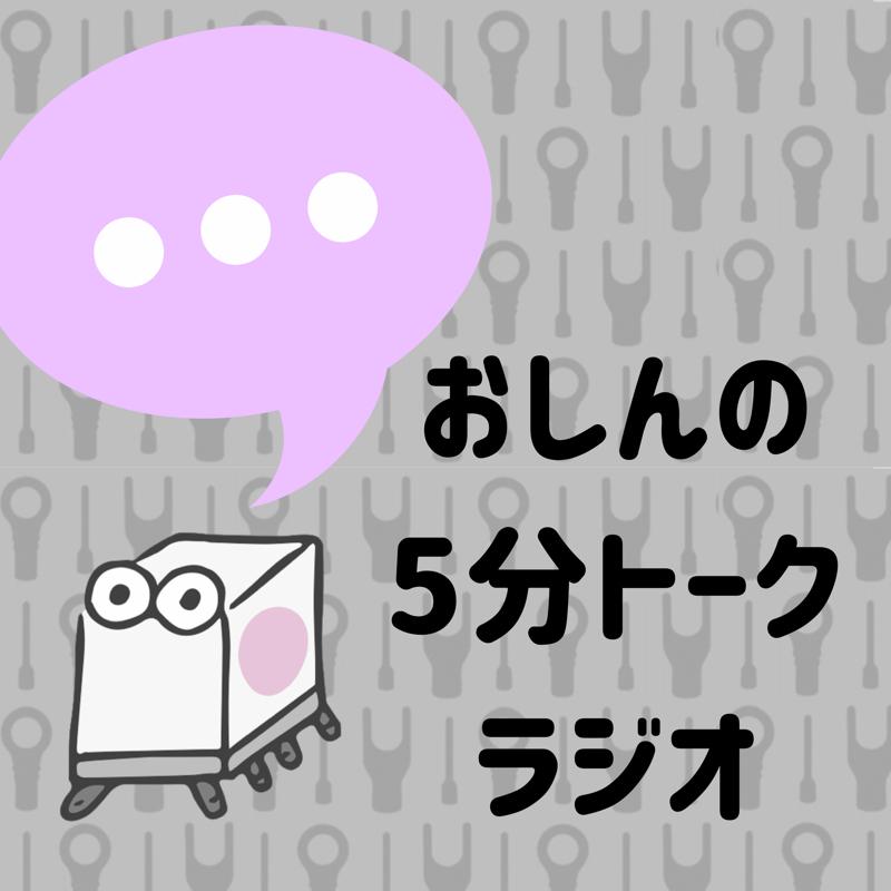 #33-シニア世代こそRadiotalkを始めてほしい!