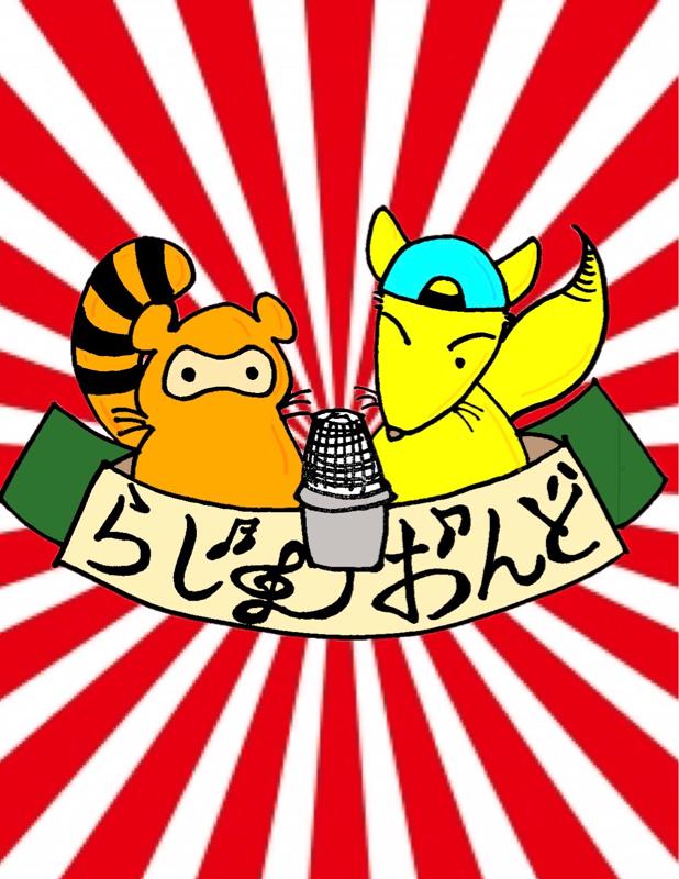 第五回 らじおんど 〜必殺キツネの恋に落とすテク!?の巻〜